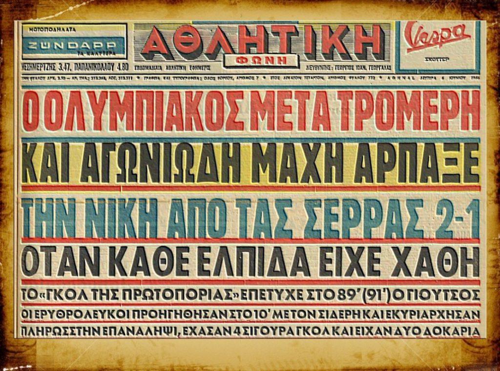 """Το υπέροχο """"αντίο"""" του Πανσερραϊκού στον Αντώνη Γεωργιάδη (+pics)"""
